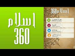Islam 360 logo Download And Run For Mobile PC Windows & MAC in www.techfizzi.com