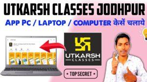 utkarsh app for pc Windows 10,8,7, & MAC Download 2021 laptop